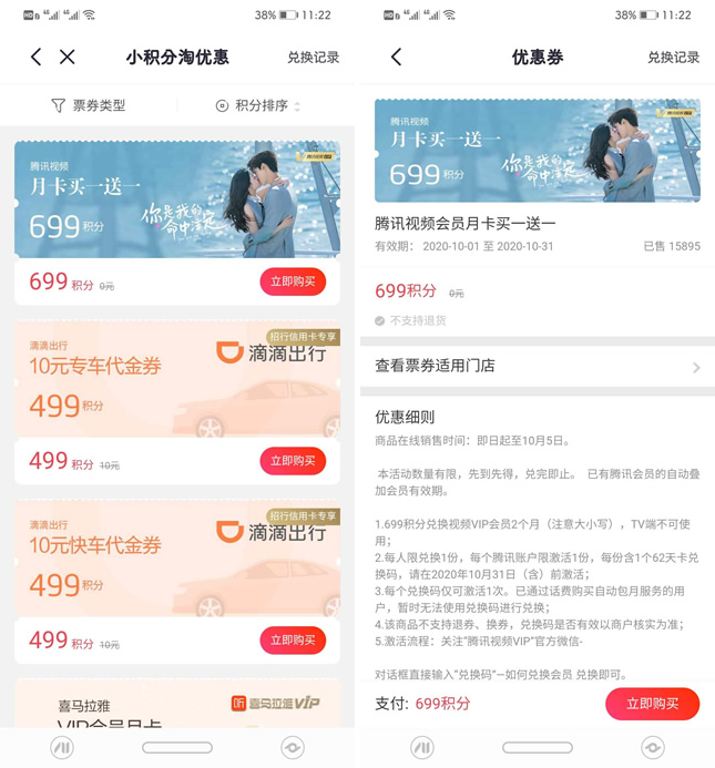 掌上生活app 699积分兑换2个月腾讯视频VIP 卡密激活