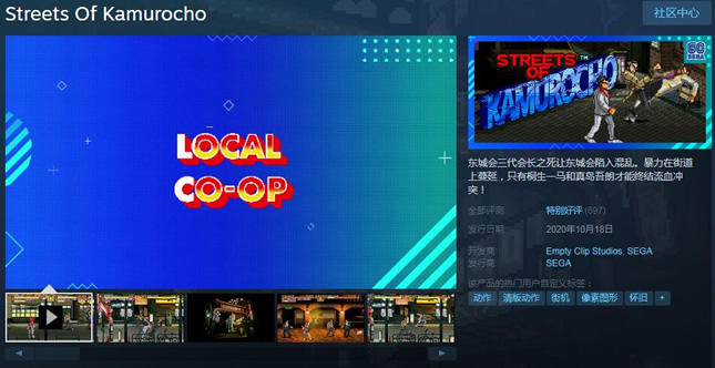 Steam喜+1免费领取怒铁如龙《Streets Of Kamurocho》