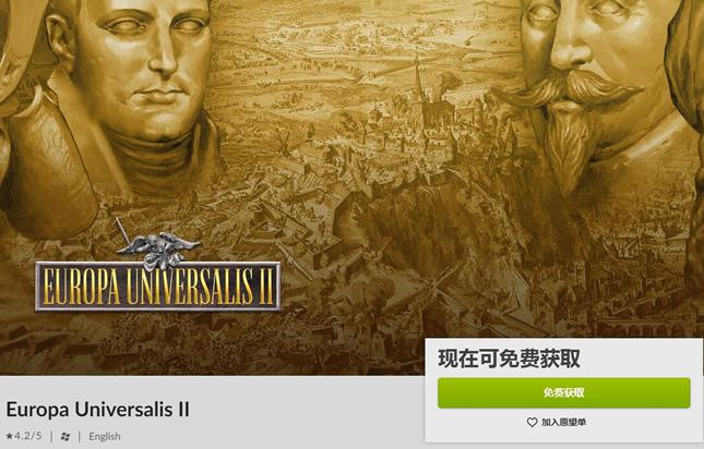 GOG喜加一《Europa Universalis II》限时免费领取