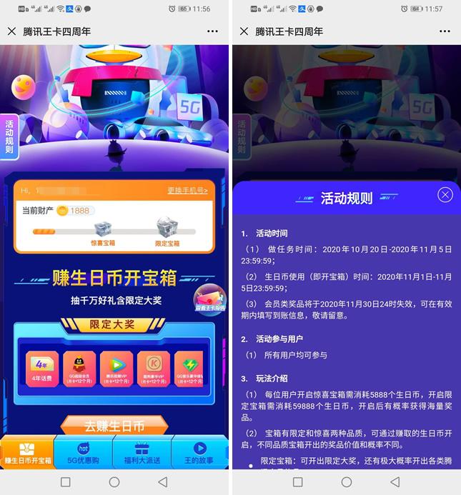 腾讯王卡4周年抽QQ超级会员/腾讯视频会员/绿钻/黄钻等