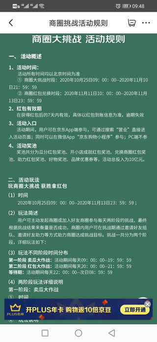京东双11大赢家全民营业瓜分10亿 11.11晚20点兑换分红