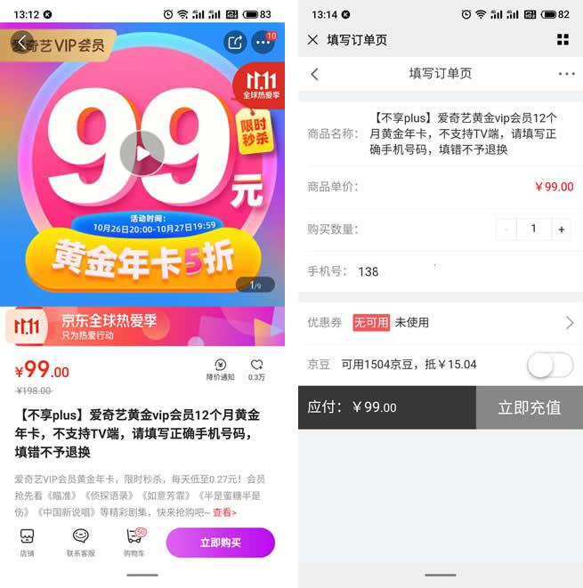 99元五折购买1年爱奇艺会员 支付可京豆抵扣