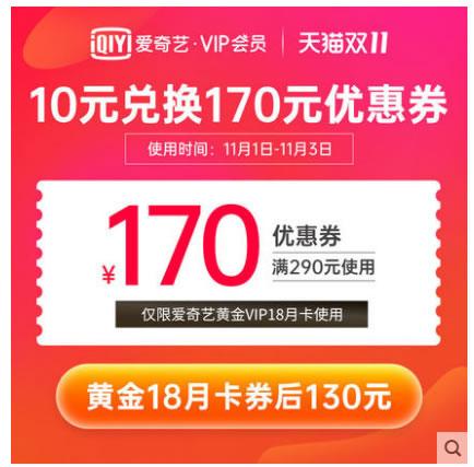 130元购买18个月爱奇艺VIP黄金会员月卡 先加购物车