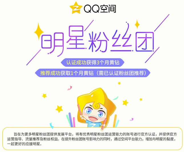 QQ空间明星粉丝团认证成功得3个月黄钻